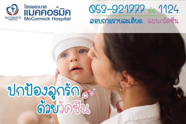 แพคเกจวัคซีนสำหรับลูกน้อย