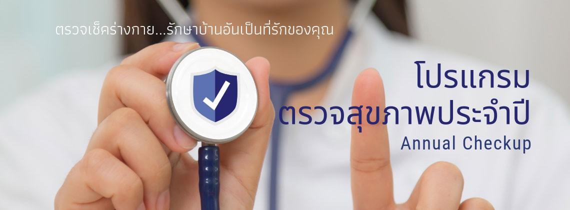 โปรแกรมตรวจสุขภาพประจำปี Annual Checkup Programmes