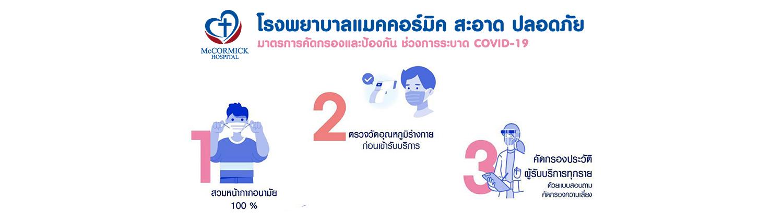 มาตรการคัดกรองและป้องกัน ช่วงการระบาด COVID-19