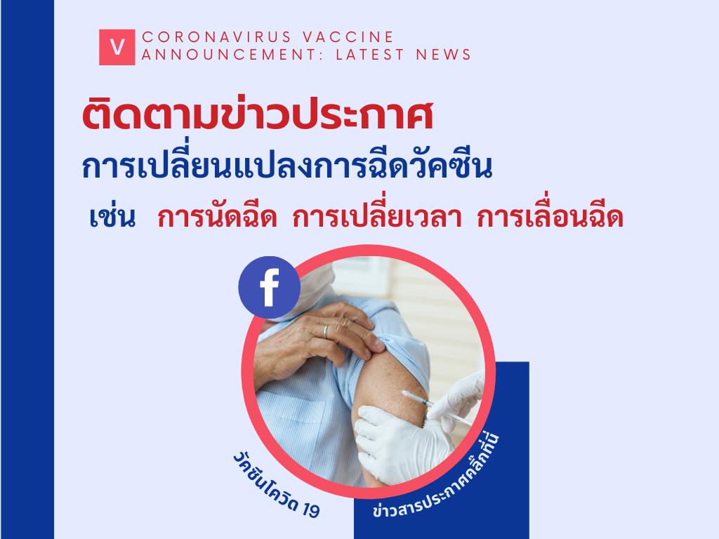 บริการฉีดวัคซีนโควิด-19